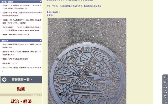 【画像】大阪の全市町村のデザインマンホール撮ってきたよー