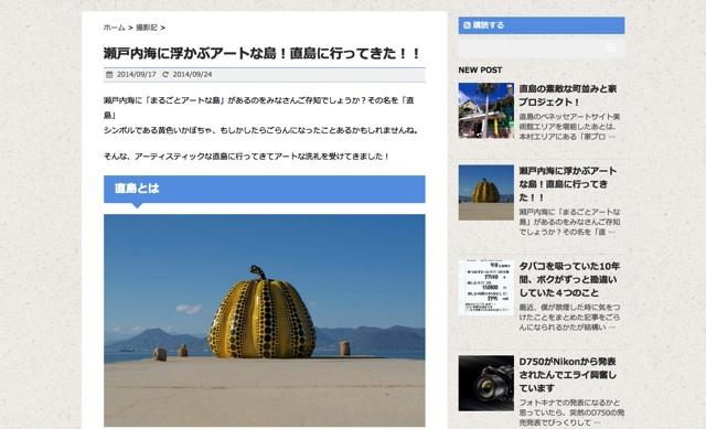 瀬戸内海に浮かぶアートな島!直島に行ってきた!!   ログカメラ
