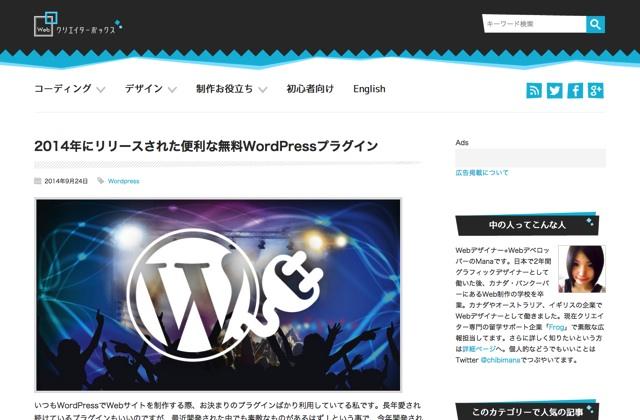 2014年にリリースされた便利な無料WordPressプラグイン   Webクリエイターボックス