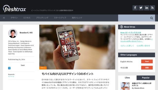 モバイル向けUI UXデザイン10のポイント   freshtrax   btrax スタッフブログ