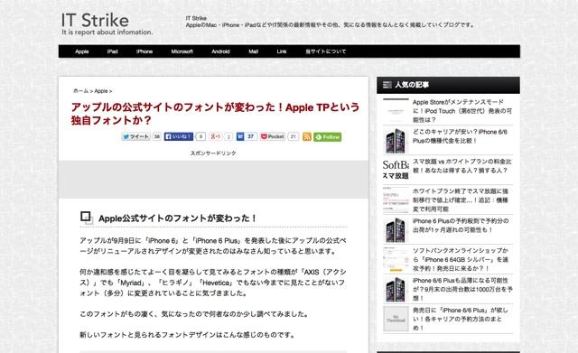 アップルの公式サイトのフォントが変わった!Apple TPという独自フォントか?   IT Strike