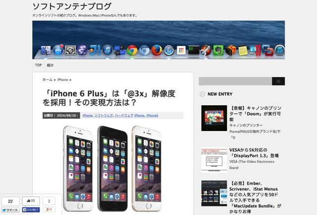 「iPhone 6 Plus」は「 3x」解像度を採用!その実現方法は?