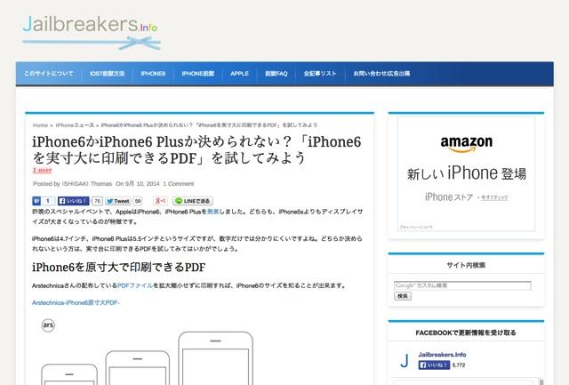 iPhone6かiPhone6 Plusか決められない?「iPhone6を実寸大に印刷できるPDF」を試してみようJailbreakers.Info