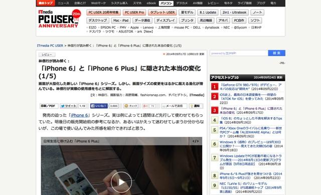 林信行が読み解く:「iPhone 6」と「iPhone 6 Plus」に隠された本当の変化  1 5    ITmedia PC USER