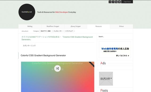 カラフルなCSSグラデーションを作成出来る・「Colorful CSS Gradient Background Generator」   かちびと.net
