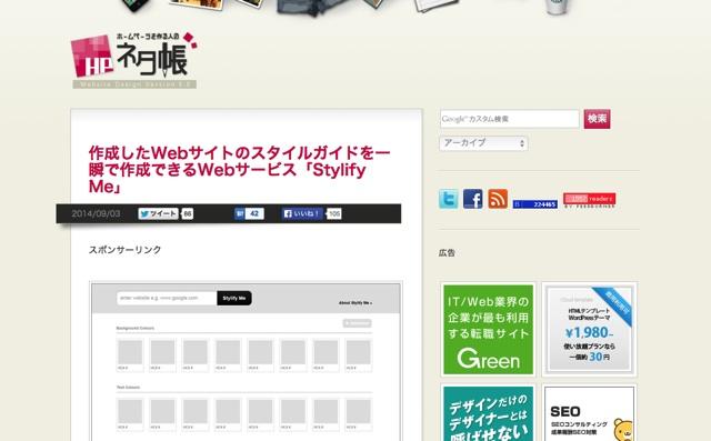 作成したWebサイトのスタイルガイドを一瞬で作成できるWebサービス「Stylify Me」 ホームページを作る人のネタ帳