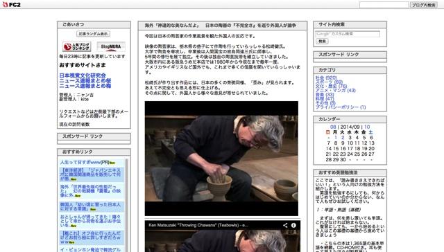 【海外の反応】 パンドラの憂鬱 海外「神道的な美なんだよ」 日本の陶器の『不完全さ』を巡り外国人が論争