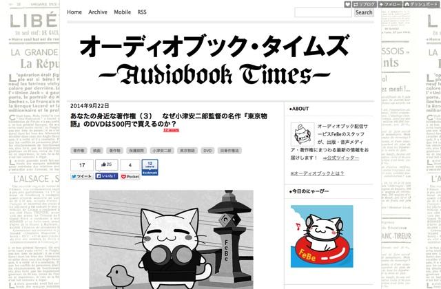 あなたの身近な著作権(3) なぜ小津安二郎監督の名作『東京物語』のDVDは500円で買えるのか?|オーディオブック・タイムズ