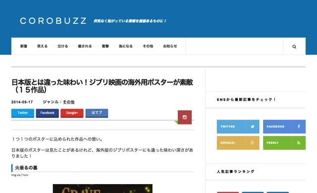 日本版とは違った味わい!ジブリ映画の海外用ポスターが素敵(15作品)   COROBUZZ