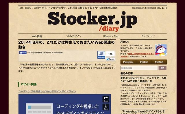 2014年8月の、これだけは押さえておきたいWeb関連の動き   Stocker.jp   diary