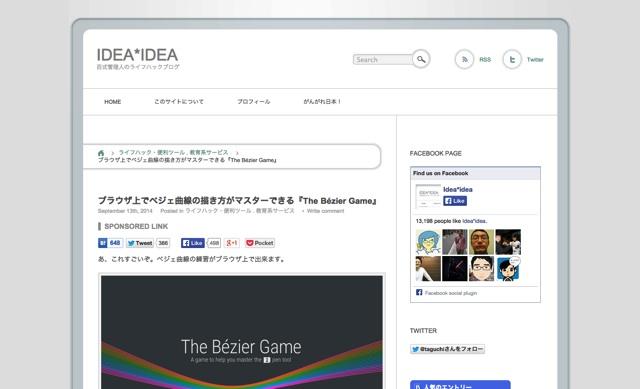 ブラウザ上でベジェ曲線の描き方がマスターできる『The Bézier Game』   IDEA IDEA