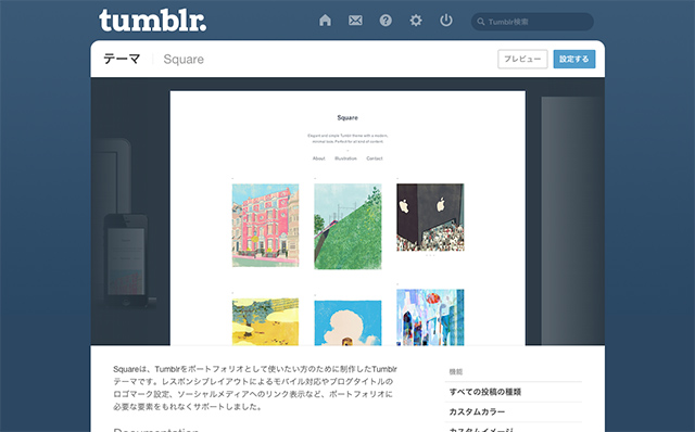 Square_Tumblr