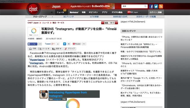 写真SNS「Instagram」が動画アプリを公開  「Vineは意識せず」   CNET Japan