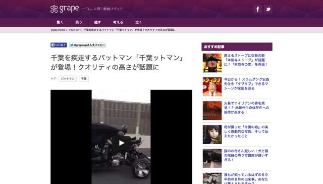 千葉を疾走するバットマン「千葉ットマン」が登場!クオリティの高さが話題に – grape  「心」に響く動画メディア
