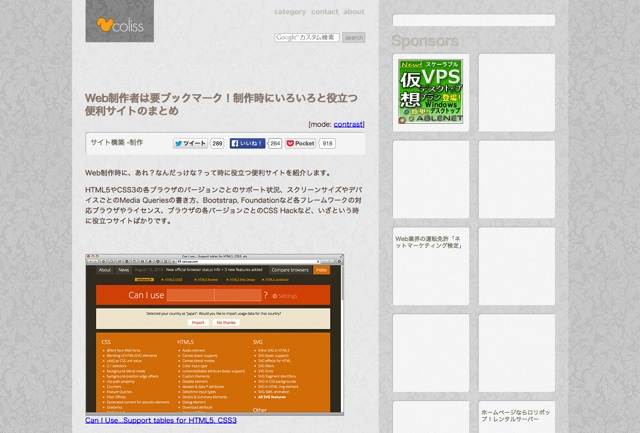 Web制作者は要ブックマーク!制作時にいろいろと役立つ便利サイトのまとめ   コリス