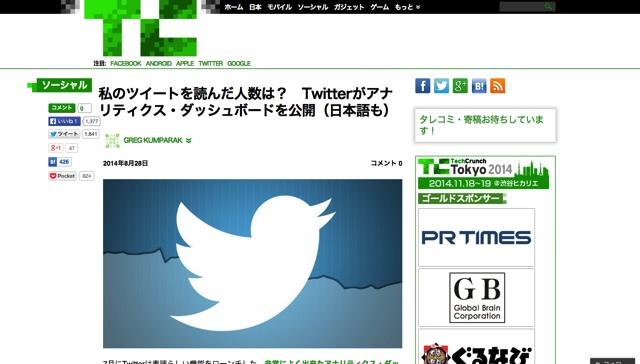 私のツイートを読んだ人数は? Twitterがアナリティクス・ダッシュボードを公開(日本語も)   TechCrunch