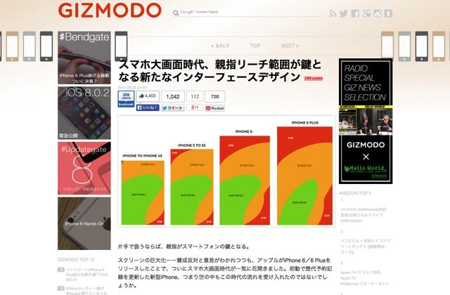 スマホ大画面時代、親指リーチ範囲が鍵となる新たなインターフェースデザイン   ギズモード・ジャパン