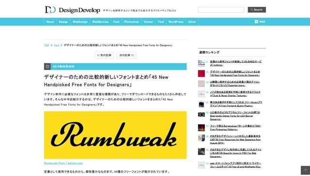 デザイナーのための比較的新しいフォントまとめ「45 New Handpicked Free Fonts for Designers」   DesignDevelop