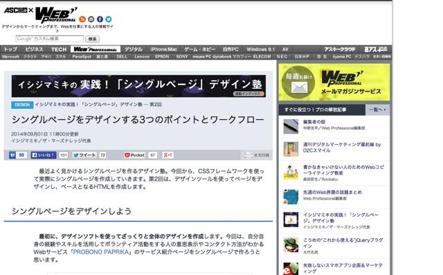 ASCII.jp:シングルページをデザインする3つのポイントとワークフロー  1 3 |イシジマミキの実践!「シングルページ」デザイン塾