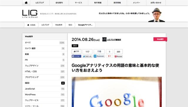 Googleアナリティクスの用語の意味と基本的な使い方をおさえよう   株式会社LIG