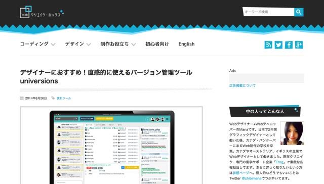 デザイナーにおすすめ!直感的に使えるバージョン管理ツール universions   Webクリエイターボックス