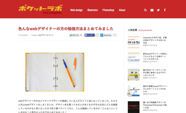 色んなwebデザイナーの方の勉強方法まとめてみました   ポケットラボ
