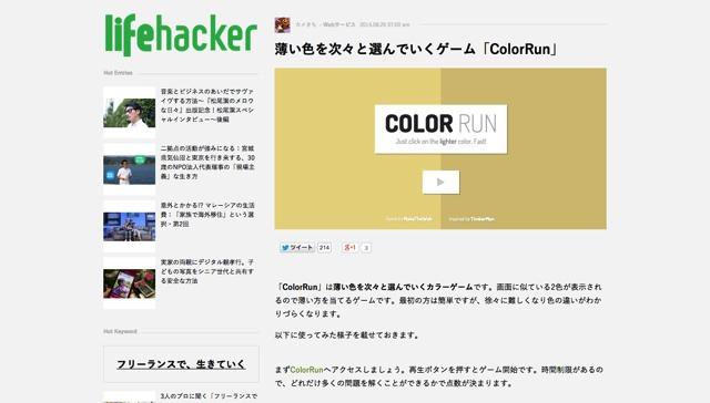 薄い色を次々と選んでいくゲーム「ColorRun」 | ライフハッカー[日本版]