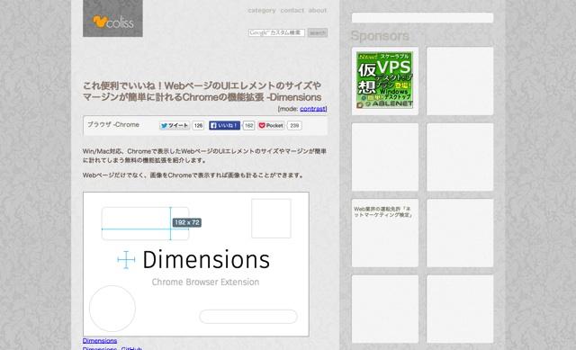 これ便利でいいね!WebページのUIエレメントのサイズやマージンが簡単に計れるChromeの機能拡張  Dimensions   コリス