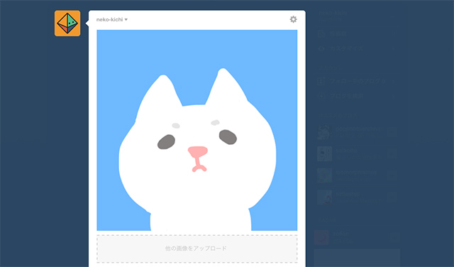 tumblr_dashboard4