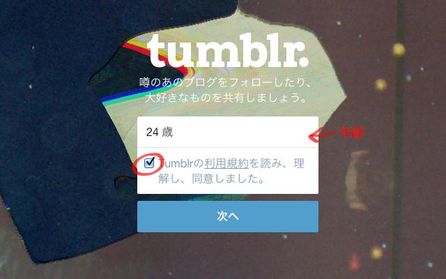tumblr_regist2