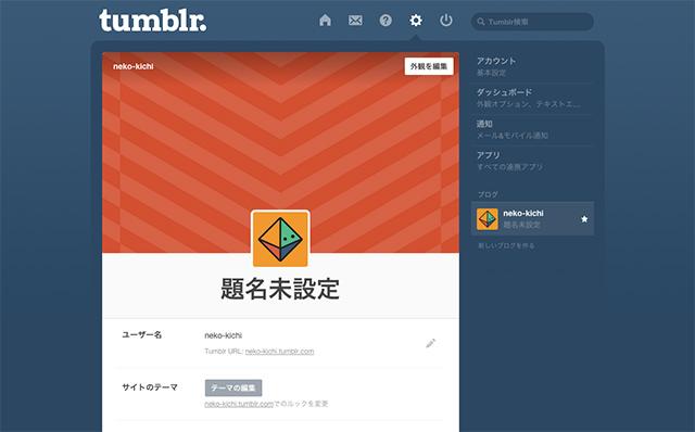 tumblr_setting