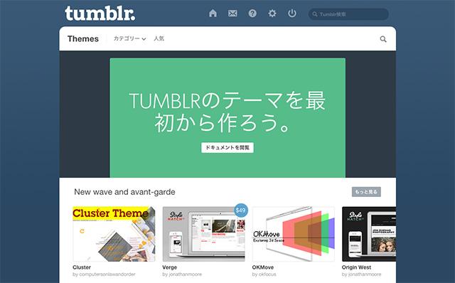 tumblr_theme