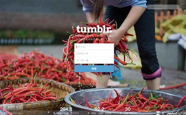 tumblr_toppage