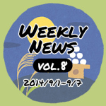 Webデザイン関連の話題まとめ!Weekly News vol.8(9/1〜9/7)