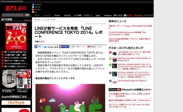 LINEが新サービスを発表 『LINE CONFERENCE TOKYO 2014』レポート   週アスPLUS