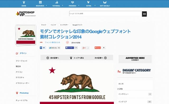 モダンでオシャレな印象のGoogleウェブフォント素材コレクション2014   Photoshop VIP