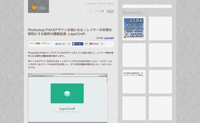 PhotoshopでのUIデザインが楽になる!レイヤーの作業を便利にする無料の機能拡張  LayerCraft   コリス