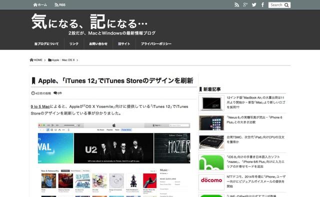Apple、「iTunes 12」でiTunes Storeのデザインを刷新   気になる、記になる…