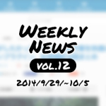 Webデザイン関連の話題まとめ!Weekly News vol.12(9/29〜10/5)