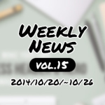 Webデザイン関連の話題まとめ!Weekly News vol.15(10/20〜10/26)