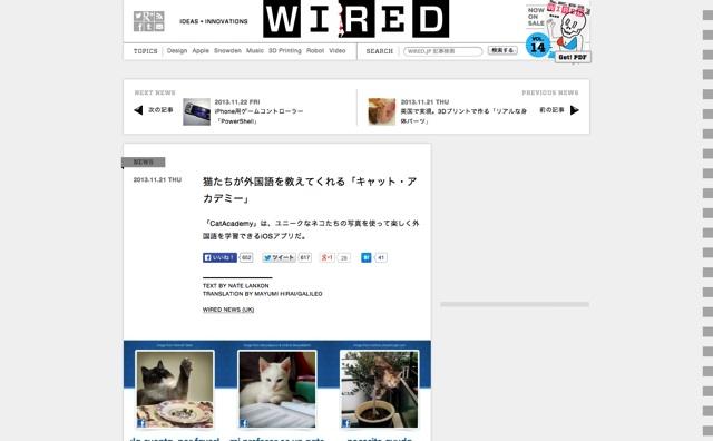 猫たちが外国語を教えてくれる「キャット・アカデミー」 « WIRED.jp