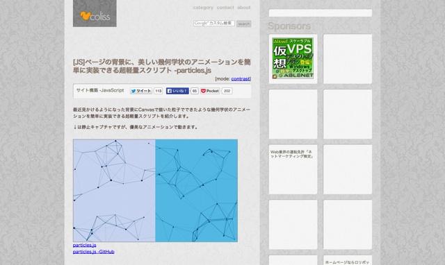 JS ページの背景に、美しい幾何学状のアニメーションを簡単に実装できる超軽量スクリプト  particles.js   コリス