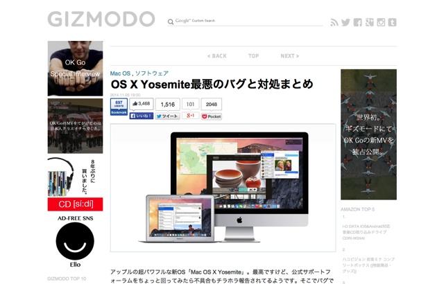 OS X Yosemite最悪のバグと対処まとめ   ギズモード・ジャパン