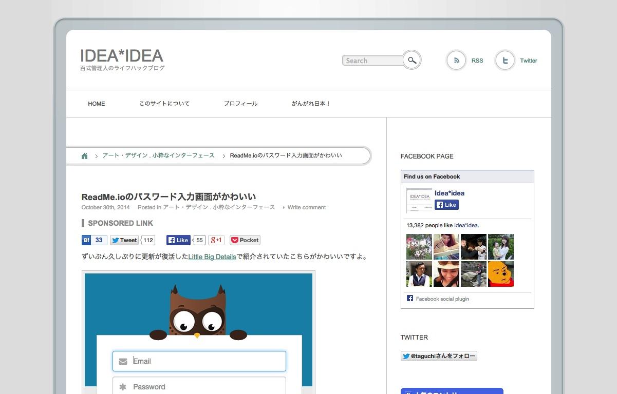 ReadMe.ioのパスワード入力画面がかわいい   IDEA IDEA