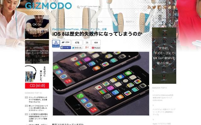 iOS 8は歴史的失敗作になってしまうのか   ギズモード・ジャパン