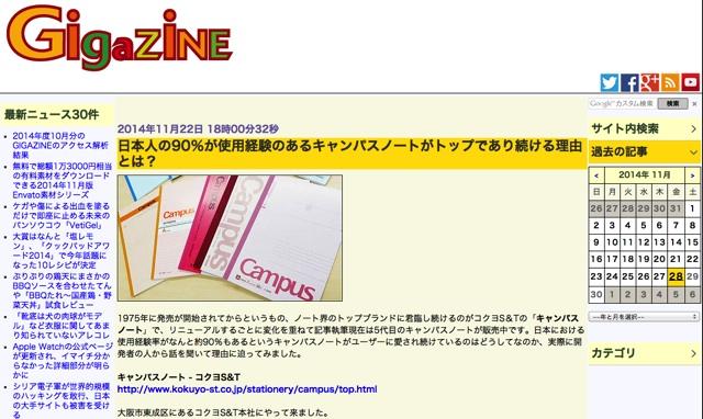 日本人の90%が使用経験のあるキャンパスノートがトップであり続ける理由とは?   GIGAZINE