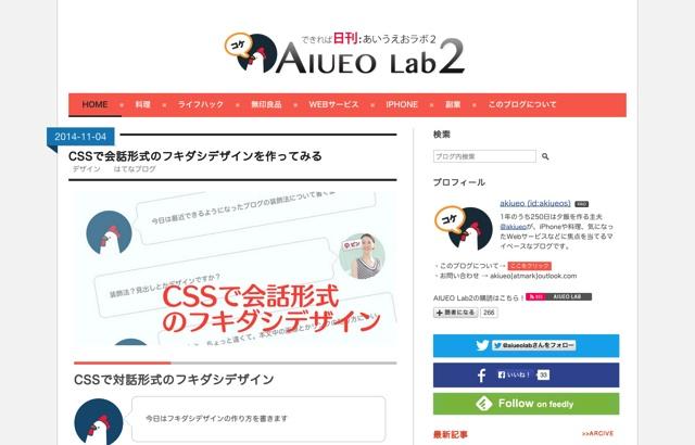 CSSで会話形式のフキダシデザインを作ってみる   AIUEO Lab2