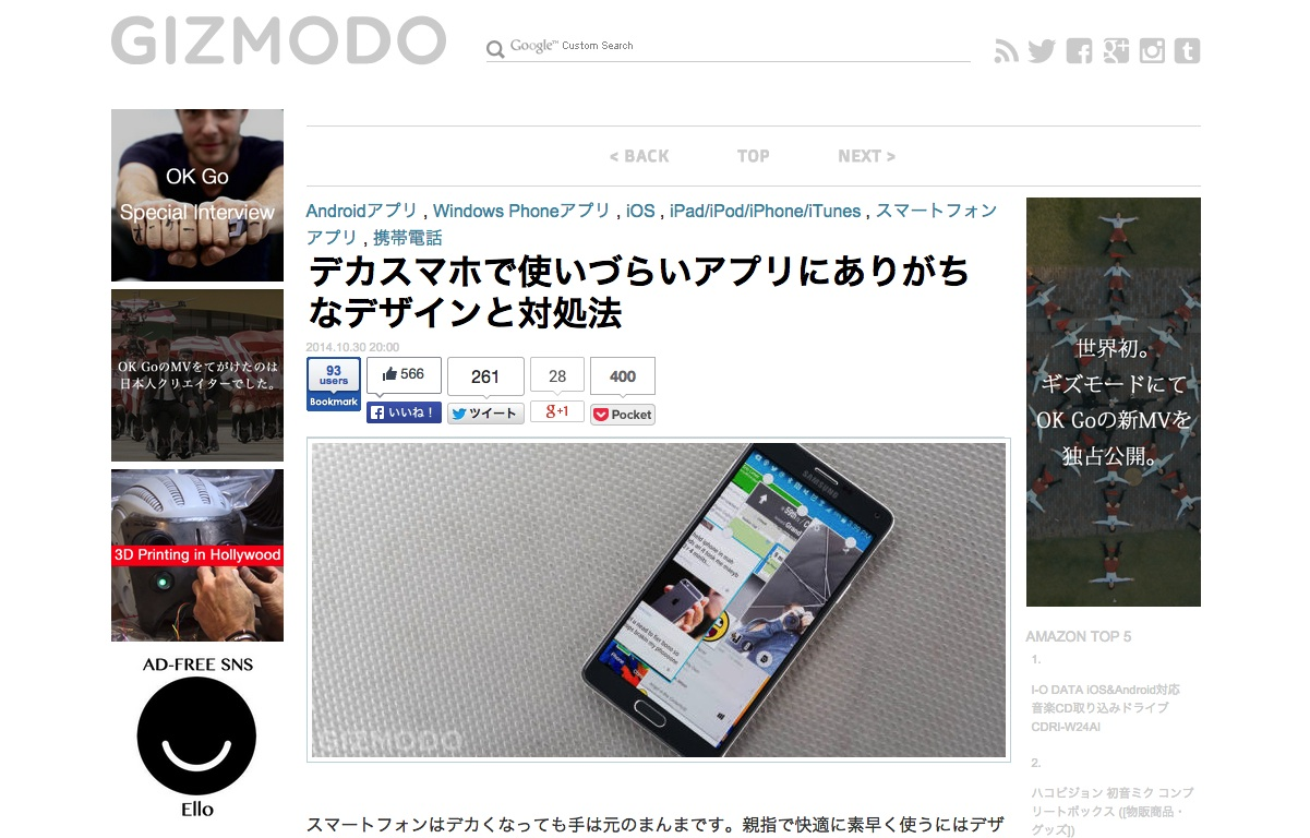デカスマホで使いづらいアプリにありがちなデザインと対処法   ギズモード・ジャパン
