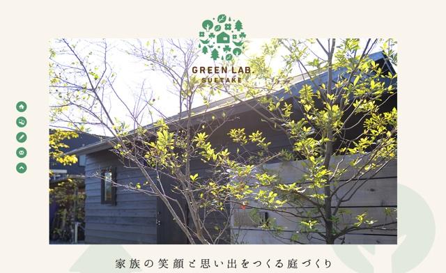 岐阜県池田町の造園屋|グリーンラボすえたけ