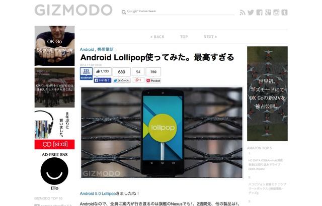 Android Lollipop使ってみた。最高すぎる   ギズモード・ジャパン